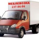Организованная перевозка мебели в Киеве от «Meblevozka.in.ua»
