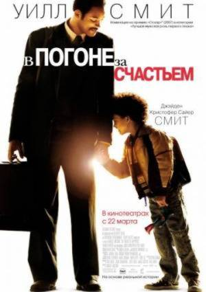 У погоні за щастям (2006)