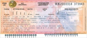 Замовити квиток на потяг через інтернет