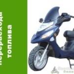 Почему скутер ест много бензина
